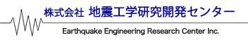 (株)地震工学研究開発センター